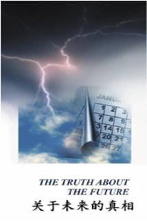 truth-about-future